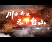 2018台山城市宣传片