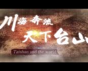 台山城市形象宣传片预告