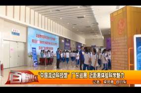"""""""中国流动科技馆""""广东巡展 近距离体验科学魅力"""