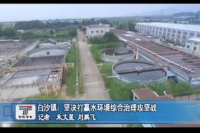 白沙镇:坚决打赢水环境综合治理攻坚战