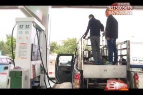 完善加油站监督管理 保障消费者权益