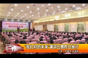 """""""我们村的未来""""演讲比赛3月14日举行"""