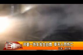 冲蒌一货车发生自燃 幸无人员伤亡