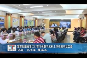 我市组织收看江门市河长制与水利工作电视电话会议