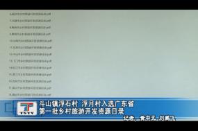 斗山镇浮石村 浮月村入选广东省第一批乡村旅游开发资源目录