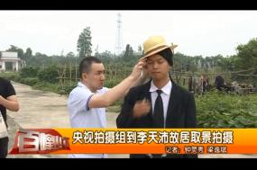 央视拍摄组到李天沛故居取景拍摄