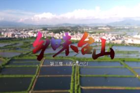 乡味台山  第三集