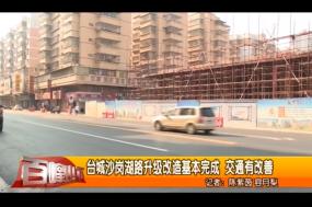 台城沙岗湖路升级改造基本完成 交通有改善