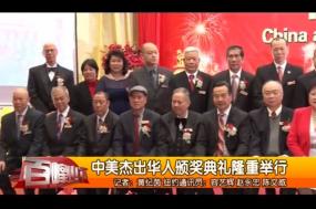 中美杰出华人颁奖典礼隆重举行