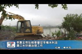 李惠文带队检查督促冬修水利及潭江水环境治理工作