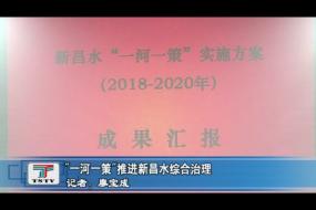 """""""一河一策""""推进新昌水综合治理"""