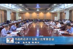 市政府召开十五届37次常务会议