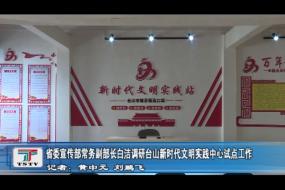 省委宣传部常务副部长白洁调研台山新时代文明实践中心试点工作