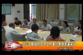 台山文联组织文艺工作者代表到赤溪采风