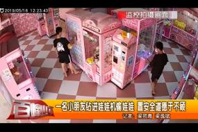 一名小朋友钻进娃娃机偷娃娃 置安全道德于不顾