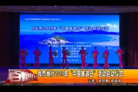 """我市举行2019年""""中国旅游日""""活动启动仪式"""