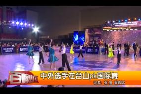 中外选手在台山pk国际舞