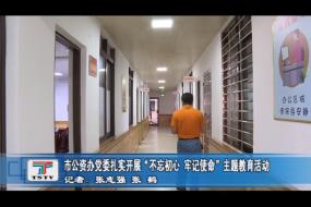 """市公资办党委扎实开展""""不忘初心 牢记使命""""主题教育活动"""