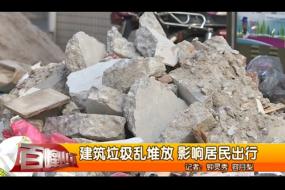 建筑垃圾乱堆放 影响居民出行