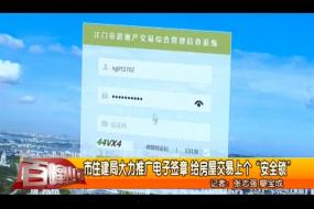 """市住建局大力推广电子签章 给房屋交易上个""""安全锁"""""""