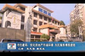 市住建局:优化房地产市场环境 为民服务增质提效