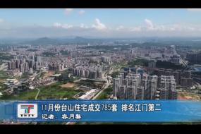 11月份台山住宅成交785套 排名江门第二
