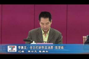 """李惠文:全力打好创文决胜""""攻坚战"""""""