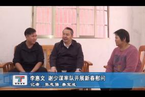李惠文 谢少谋率队开展新春慰问