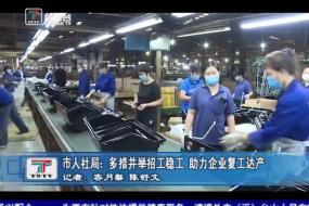 市人社局:多措并举招工稳工 助力企业复工达产
