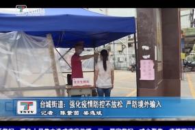 台城街道:强化疫情防控不放松 严防境外输入