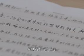 2020.6.20 台山周刊 余热映初心 720