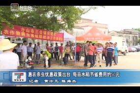 惠农杀虫优惠政策出台 每亩水稻节省费用约50元