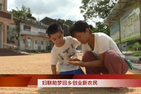 2020.7.18 台山周刊 妇联助梦回乡创业新农民