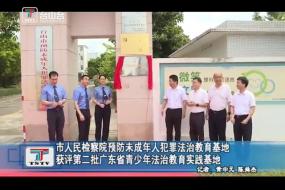 市人民检察院预防未成年人犯罪法治教育基地获评第二批广东省青少年法治教育实践基地