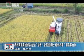 """我市两服务组织认定为广东省""""全程机械化+综合农事""""服务联合体"""