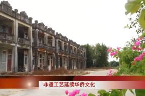 2020.6.27 台山周刊 非遗工艺延续华侨文化