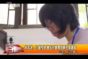朱志冰:打破传统 做乡村教育创新的探路者