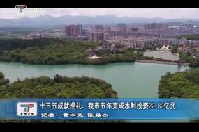 十三五成就巡礼:我市五年完成水利投资22.82亿元