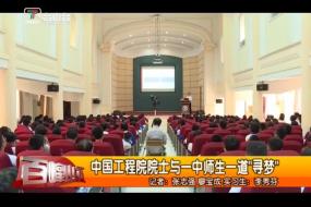 """中国工程院院士与一中师生一道""""寻梦"""""""