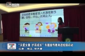 """""""关爱女童 护苗成长""""专题宣传教育进校园启动"""