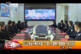 台山边检站开展庆祝首个中国人民警察节暨警营开放日活动