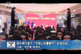 """我国举行首个""""中国人民警察节""""庆祝活动"""