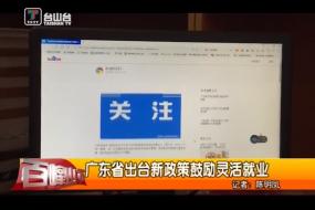 广东省出台新政策鼓励灵活就业