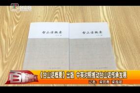《台山话概要》出版 中英对照推动台山话传承发展