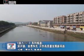 《奋力2021》系列报道:深井镇:奋勇争先 开创高质量发展新局面