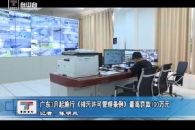 广东3月起施行《排污许可管理条例》最高罚款100万元