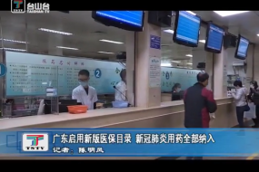 广东启用新版医保目录 新冠肺炎用药全部纳入