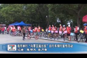 """我市举行""""向零艾滋出发""""自行车骑行宣传活动"""