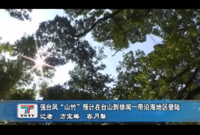 """强台风""""山竹""""预计在台山到徐闻一带沿海地区登陆"""