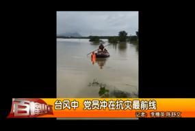 台风中 党员冲在抗灾最前线